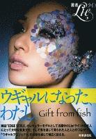 ウギャルになった、わたし。 Gift from fish