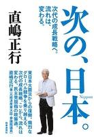 次の、日本。 次代の成長戦略へ。流れは、変わる。