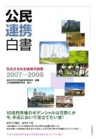 公民連携白書2007~2008 生みだされる地域の知恵