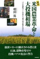 検証 米国農業革命と大投機相場 バイオ燃料ブームの向こう側で何が起きたのか!?