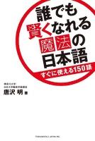 誰でも賢くなれる魔法の日本語 すぐに使える150語