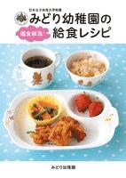 日本女子体育大学附属 みどり幼稚園の偏食解消!給食レシピ