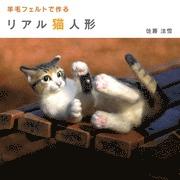 羊毛フェルトで作るリアル猫人形