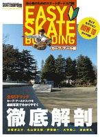 イージー・スケートボーディング カーブ&アールトリック編