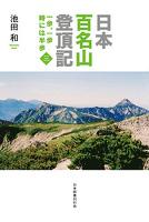 日本百名山登頂記(三) 一歩、一歩 時には半歩