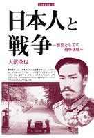 日本人と戦争 歴史としての戦争体験