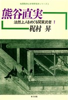 熊谷直実 法然上人をめぐる関東武者1