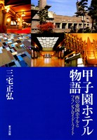 甲子園ホテル物語 西の帝国ホテルとフランク・ロイド・ライト