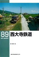 西大寺鉄道