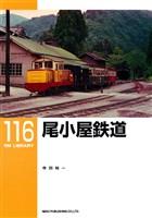 尾小屋鉄道