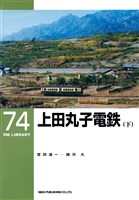 上田丸子電鉄(下)