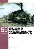 昭和29年夏 北海道私鉄めぐり(下)