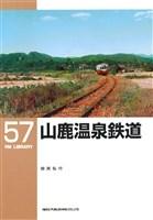 山鹿温泉鉄道