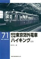 昭和10年東京郊外電車ハイキング(下)