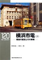 横浜市電(下)
