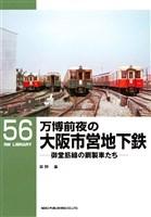 万博前夜の大阪市営地下鉄