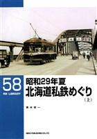 昭和29年夏 北海道私鉄めぐり(上)