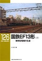 国鉄EF13形(下)
