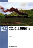 同和鉱業 片上鉄道(上)