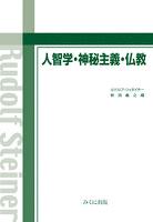人智学・神秘主義・仏教