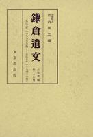 鎌倉遺文 古文書編 第25巻