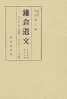 鎌倉遺文 古文書編 第13巻