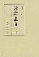 鎌倉遺文 古文書編 第19巻