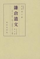 鎌倉遺文 古文書編 第7巻