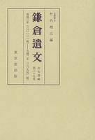鎌倉遺文 古文書編 第39巻