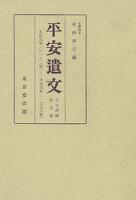 平安遺文 古文書編 第4巻