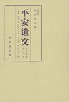 平安遺文 古文書編 第9巻