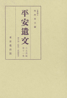 平安遺文 古文書編 第11巻