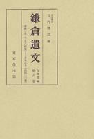 鎌倉遺文 古文書編 第6巻