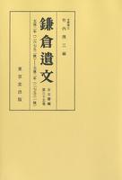 鎌倉遺文 古文書編 第35巻