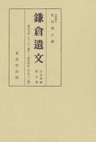 鎌倉遺文 古文書編 第9巻
