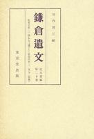 鎌倉遺文 古文書編 第20巻