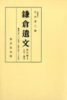 鎌倉遺文 索引編 第2巻