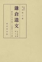 鎌倉遺文 古文書編 第8巻