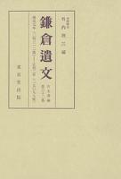 鎌倉遺文 古文書編 第32巻
