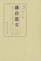 鎌倉遺文 古文書編 第23巻