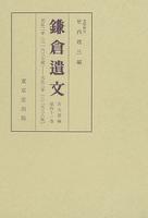 鎌倉遺文 古文書編 第41巻