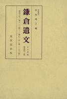 鎌倉遺文 補遺編 第2巻