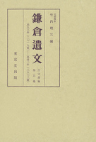 鎌倉遺文 古文書編 第5巻
