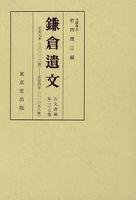 鎌倉遺文 古文書編 第27巻