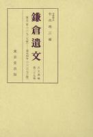 鎌倉遺文 古文書編 第29巻