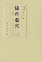鎌倉遺文 古文書編 第16巻