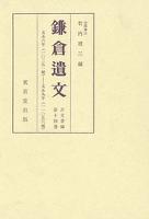 鎌倉遺文 古文書編 第14巻