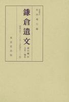 鎌倉遺文 索引編 第4巻
