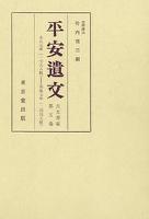平安遺文 古文書編 第5巻