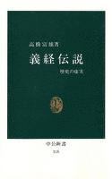 『義経伝説 歴史の虚実』の電子書籍